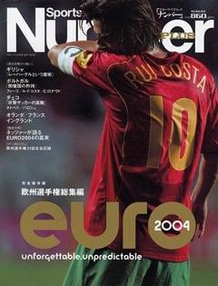 unforgettable,unpredictable euro2004 欧州選手権総集編 - Number PLUS August 2004 <表紙> ルイ・コスタ