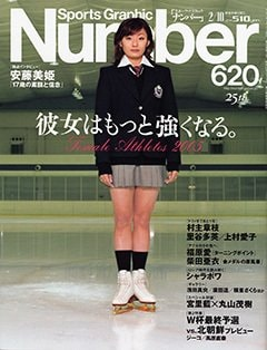 [Female Athletes 2005] 彼女はもっと強くなる。  - Number 620号 <表紙> 安藤美姫