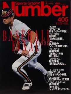 BASEBALL FINAL 1996 - Number 405号 <表紙> イチロー
