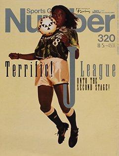TERRIFIC! JLEAGUE - Number 320号 <表紙> 北澤豪