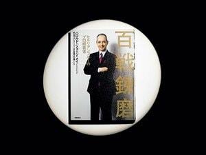 『百戦錬磨 セルリアンブルーのプロ経営者』「グッドハート」な経営論が示す、新日本プロレスの明るい未来。