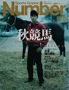 秋競馬 G1プレビュー - Number 378号 <表紙> 武豊