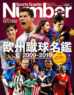 欧州蹴球名鑑 2009-2010 - Number PLUS September 2009 EURO