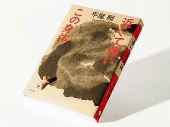 筋肉を捨てて、身体の声を聴く。~平尾剛・著『近くて遠いこの体』~<Number Web> photograph by Wataru Sato