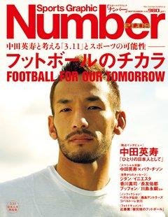 フットボールのチカラ ~中田英寿と考える「3.11」とスポーツの可能性~ - Number PLUS September 2011 <表紙> 中田英寿