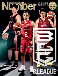 B.LEAGUE 2018-19 OFFICIAL GUIDEBOOK - Number PLUS 2018-19 B.LEAGUE <表紙> 田中大貴 富樫勇樹 篠山竜青