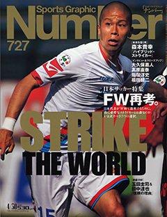 [日本サッカー特集] FW再考。 - Number 727号