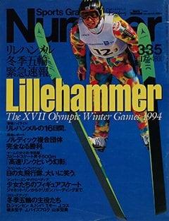 リレハンメル'94 - Number335号 <表紙> 荻原健司