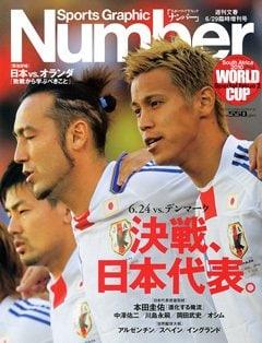 決戦、日本代表。 6.24 vs.デンマーク  - Number2010/6/29臨時増刊号