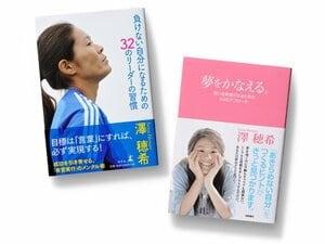 """""""なでしこの星""""の魅力満載!澤穂希本2冊を読み比べ。~リーダー論から恋愛観まで~"""