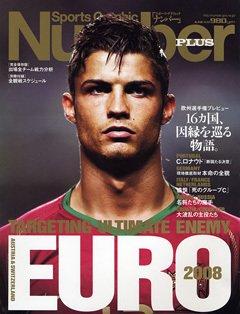 [EURO2008] 16カ国、因縁を巡る物語。 - Number PLUS June 2008 <表紙> クリスティアーノ・ロナウド