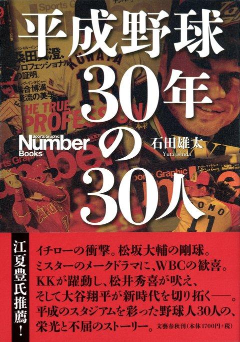 『平成野球 30年の30人』