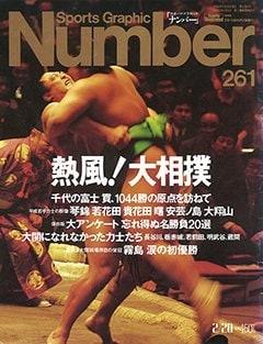 熱風!大相撲 - Number 261号