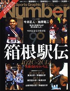 <90回記念完全保存版>箱根駅伝~1920-2014~