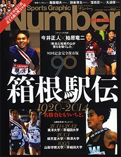 <90回記念完全保存版> 箱根駅伝~1920-2014~ - Number PLUS January 2014