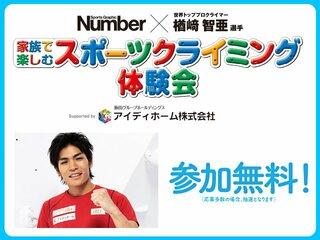 参加無料!トップクライマー楢﨑智亜選手と、家族でスポーツクライミング体験。