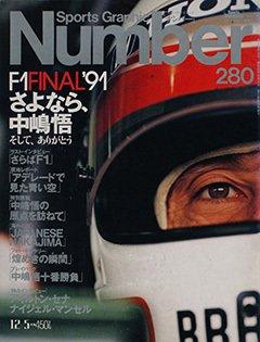 さよなら、中嶋悟 そして、ありがとう - Number280号 <表紙> 中嶋悟