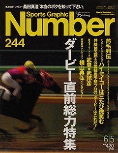 ダービー直前総力特集 - Number 244号