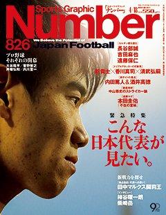 <緊急特集> こんな日本代表が見たい。 - Number 826号 <表紙> 香川真司
