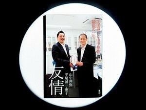『友情 平尾誠二と山中伸弥「最後の一年」』友と妻が記す「平尾誠二」は、気さくで人間くさい男だった。