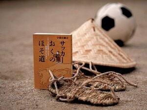 下部リーグの豊穣な物語。~「上を目指す」のとは違うサッカークラブの哲学が存在する~
