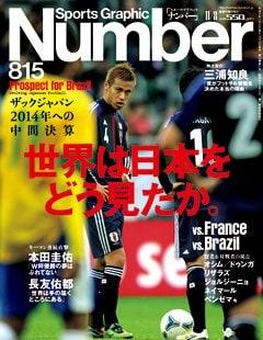 世界は日本をどう見たか。 ~ザックジャパン 2014年への中間決算~ - Number 815号 <表紙> 本田圭佑