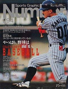 やっぱり、野球は面白い。 - Number 294号 <表紙> 亀山努