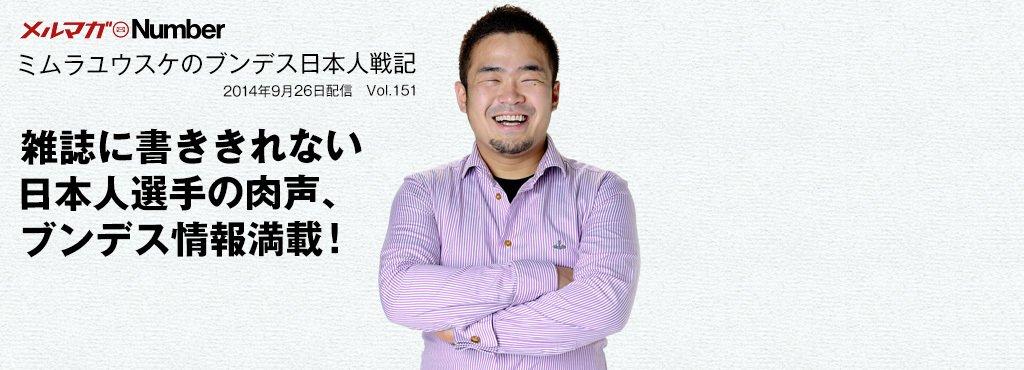シャルケ・内田篤人が明かした 復帰直前の状態、そして胸中とは。