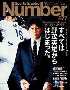 すべては野茂英雄からはじまった。~日本人メジャーリーガー20年史~ - Number877号 <表紙> 野茂英雄