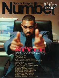 アスリートのライフスタイル・ブック - Number STYLE December 1997 <表紙> グラント・ヒル