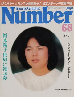 世界挑戦・1983年 - Number68号 <表紙> 岡本綾子