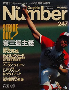 STRIKE OUT! 奪三振主義 - Number 247号 <表紙> 野茂英雄