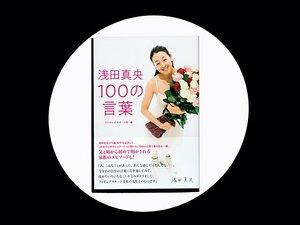 『浅田真央 100の言葉』前向きで謙虚な言葉の裏側に、浅田真央の本当の姿が浮かぶ。