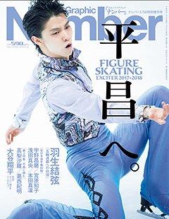 平昌へ。 FIGURE SKATING EXCITER 2017-2018 - Number 2017/1/14特別増刊号 <表紙> 羽生結弦