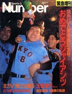 おめでとうジャイアンツ - Number 緊急増刊 October 1987 Giants <表紙> 原辰徳