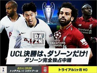 UEFAチャンピオンズリーグ決勝はDAZN完全独占中継! 1カ月お試し¥0(外部サイト)