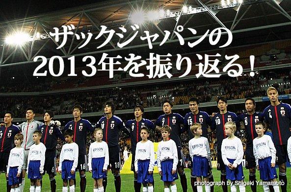 ザックジャパンの2013年を振り返る!