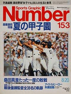 夏の甲子園 - Number153号 <表紙> 清原和博 桑田真澄