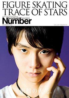 2016-2017 フィギュアスケート 銀盤の火花。 - Number PLUS December 2016 <表紙> 羽生結弦
