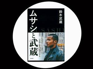 『ムサシと武蔵』鈴木武蔵のひたむきな生き様が日本社会のあり方を問いかける。