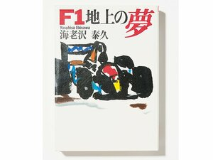 ホンダが世界一になるまでの男達の奮闘を描いた「F1事始」。~1962年に本田宗一郎がF1挑戦をはじめたとき~