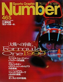 1999 Formula One Preview 大戦への序曲。 - Number 465号 <表紙> ミハエル・シューマッハー