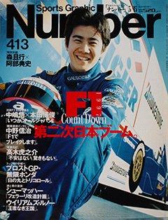 F1 第二次日本ブーム。 - Number413号 <表紙> 中野信治