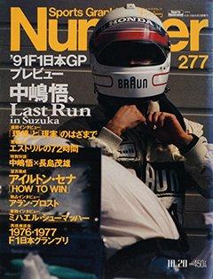 中嶋悟 LAST RUN IN SUZUKA - Number 277号 <表紙> 中嶋悟