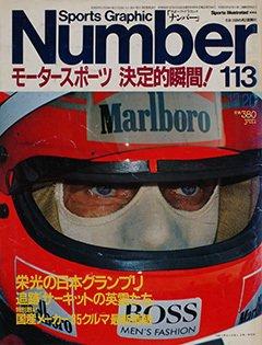モータースポーツ 決定的瞬間! - Number 113号 <表紙> ニキ・ラウダ