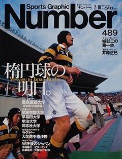楕円球の明日。 - Number489号 <表紙> 慶應義塾大学