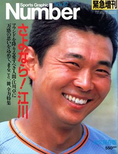 さよなら! 江川 - Number 緊急増刊 November 1987 <表紙> 江川卓