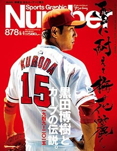 黒田博樹とカープの伝説。 - Number878号