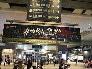 台湾vs.韓国、NPB外国人も多数参戦。プレミア12は日本以外もぜひ注目を。