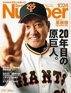 20年目の原巨人 - Number1024号 <表紙> 原辰徳